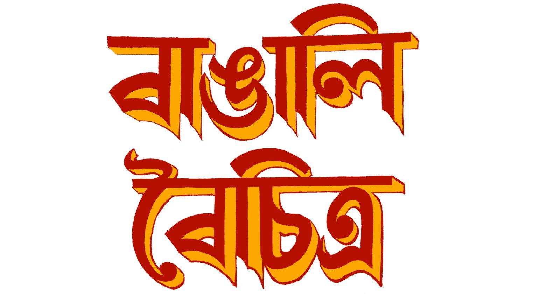 Bengali Variation